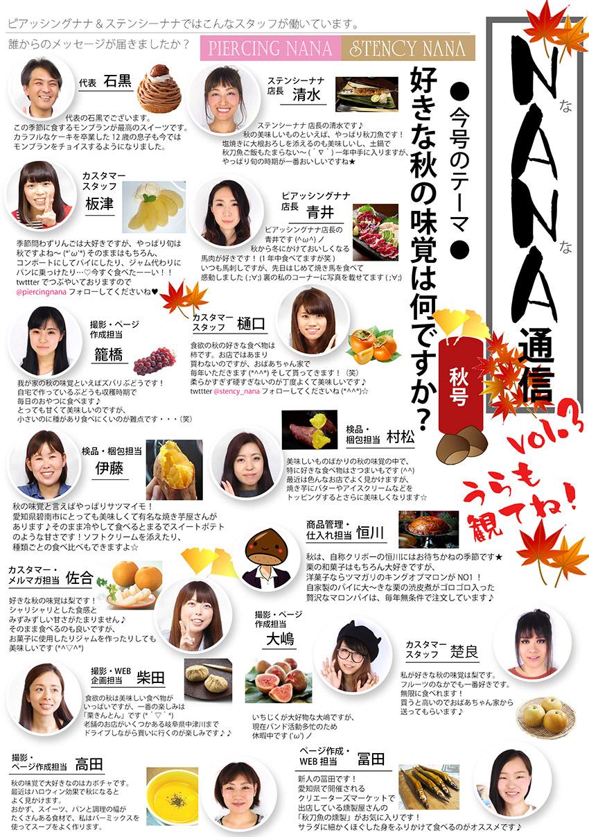 nana_omote_winter2016_文字修正済