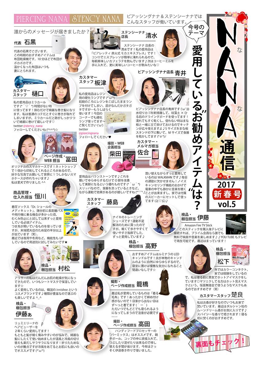 nana_omote_newyear2017
